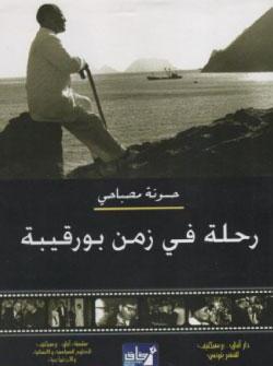 صورة زمن الحنين إلى جمهورية الحبيب بورقيبة