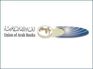 صورة اتحاد المصارف العربية : 800 مليار دولار خسائر الربيع العربي