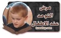 صورة الاطفال المولودين من بدينات الاكثر اصابة بالتوحد