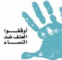 صورة تعرض (46)% من الفتيات العراقيات بعمر (10-14) سنة للعنف