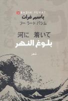 صورة العراقي التائه باسم فرات