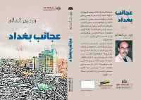 صورة عجائب بغداد: يوميات القتل والبحث عن الهوية الوطنية