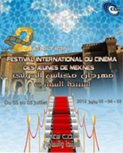 صورة ثلاثة افلام من البصرة تشارك في مهرجان مكناس الدولي للسينما