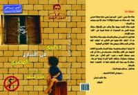 صورة حصري .. في الشارع المصري