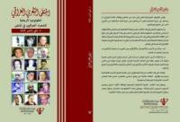 Photo of شعراء عراقيون منذ المتنبي.. يجمعهم المنفى