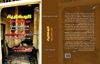صورة اصدرات /« الوهابية : دين سعودي جديد / كشف المستور في تاريخ نجد المبتور»