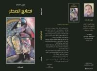 صورة الشاعر حبيب السامر وآفاق النثر في أصابع المطر