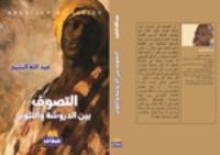 """صورة التصوُّف بين الدروشة والتثوير """" للباحث السوداني عبد الله الشيخ دراسة تستقرأ الواقع السوداني"""