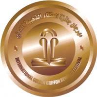 صورة جائزة العنقـــــاء الدوليـة للنساء المتميـزات