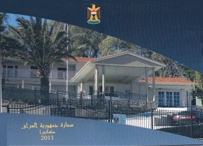 Photo of السفارة العراقية في استراليا تدين التدخل التركي في معركة تحرير الموصل