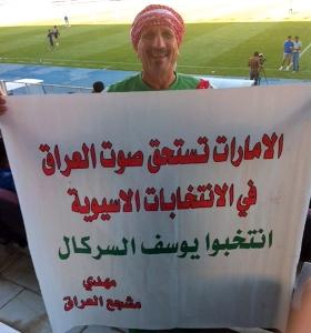 صورة الإمارات تستحق صوت العراق