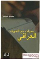 """صورة هاديا سعيد و """" سنوات مع الخوف العراقي """""""