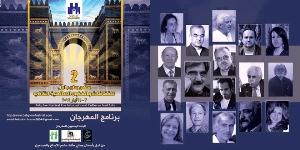صورة بدء فعاليات مهرجان بابل للثقافات والفنون العالمية
