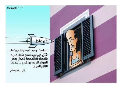 """صورة """" خبر عاجل """"  بريشة الفنان كفاح محمود – هولندا"""