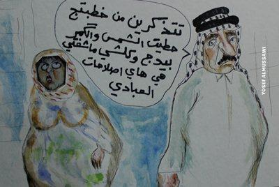 """صورة كاريكاتير /"""" أصلاحات العبادي """" للفنان يوسف الموسوي"""