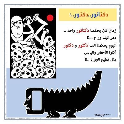 صورة كاريكاتير /دكتاتور.. دكتور.. ! للفنان كفاح محمود