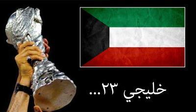 صورة الكويت تعتذر رسمياً عن استضافة خليجي 23