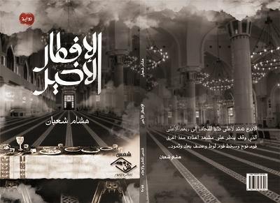 صورة « الإفطار الأخير» رواية جديدة لهشام شعبان