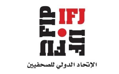 صورة الاتحاد الدولي للصحفيين :2015 كان عاماً مريراً على الصحفيين