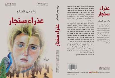 """صورة """" عذراء سنجار """" اول رواية عراقية تتحدث عن مأساة الغزو الداعشي !"""