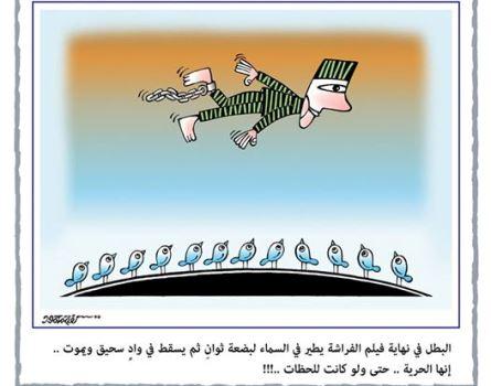 Photo of كاريكاتير للفنان كفاح محمود / هولندا