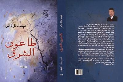"""صورة """" طاعون الشرق """"رواية جديدة للروائي العراقي المغترب هيثم نافل والي"""