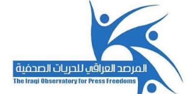 صورة إصابة اربعة صحافيين في معارك تحرير الموصل