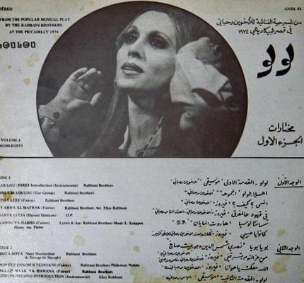 صورة أغنيتان لفيروز: هل كتبهما العراقي شاكر العاشور حقا؟