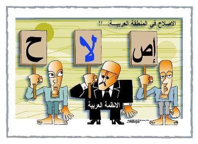 صورة كاريكاتير / الاصلاح في  المنطقة العربية.. ! للفنان كفاح محمود- هولندا