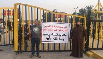 صورة قبيلة في البصرة تمنع الاهالي من دخول متنزه عام !