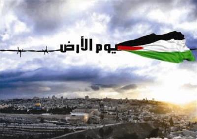 صورة الشعب الفلسطيني يحتفل بالذكرى الـ 41 ليوم الأرض