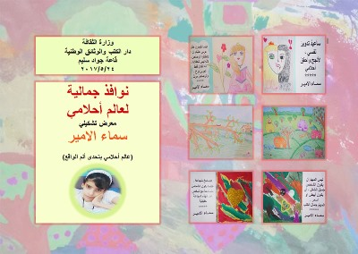 صورة ( نوافذ جمالية لعالم أحلامي ) معرض تشكيلي في بغداد