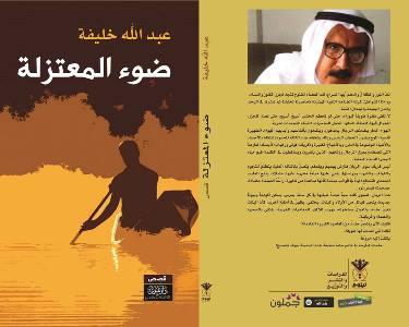"""صورة """" ضــــوء المعتـزلة """"  مجموعة قصصية جديدة للروائي البحريني عبدالله خليفة"""
