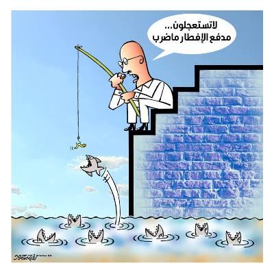 صورة كاريكاتير للفنان كفاح محمود- هولندا