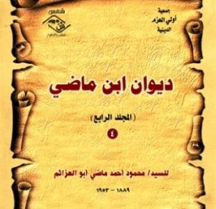 """صورة صدور """"ديوان ابن ماضي """" في أربعة مجلدات"""