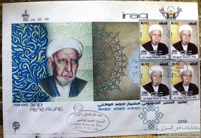 صورة طابع عراقي يخلد العلامة الراحل الدكتور أحمد الوائلي