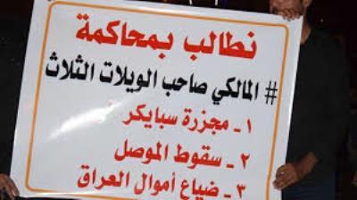 صورة مطالبات عراقية بمحاكمة المالكي