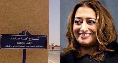 صورة اطلاق اسم المعمارية زها حديد على شارع في السعودية