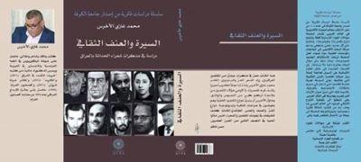 صورة كتاب جديد للكاتب محمد غازي الاخرس