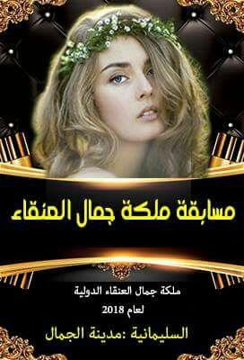صورة أنطلاق مسابقة ملكة جمال العنقاء في دورتها الأولى من مدينة السليمانية