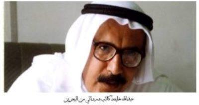 صورة الشاعر البحريني الكبير يوسف حسن يستذكر عبدالله خليفة بكل الحب