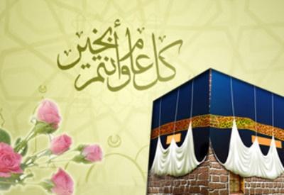 صورة الدكتور علاء العوادي يهنىء الجاليه الاسلاميه والعربيه بحلول عيد الاضحى المبارك