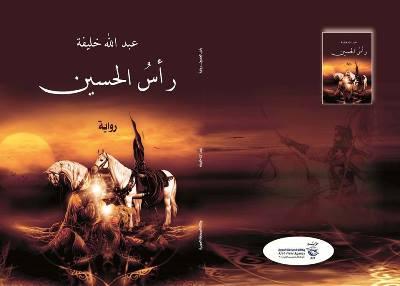 """صورة قراءة في رواية  """"رأس الحسين """"  للروائي البحريني عبدالله خليفة"""