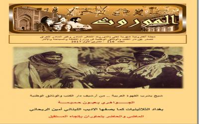 صورة أنطلاق مجلة الموروث العراقية بحلّة جديدة