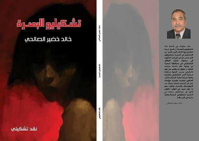 """صورة """"تشكيليو البصرة"""" كتاب جديد للناقد التشكيلي خالد خضير"""