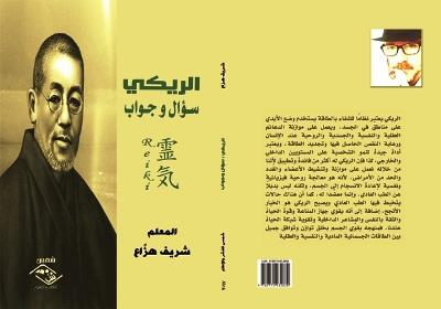صورة كتاب جديد عن  « الريكي : سؤال وجواب »