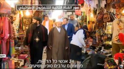 صورة اول وفد بحريني يزور إسرائيل بعد أزمة القدس