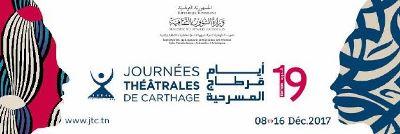 صورة حجب جائزة (العمل المسرحي المتكامل) بأيام قرطاج المسرحية