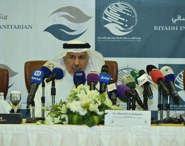 صورة السعودية تستضيف منتدى الرياض الإنساني الدولي الأول