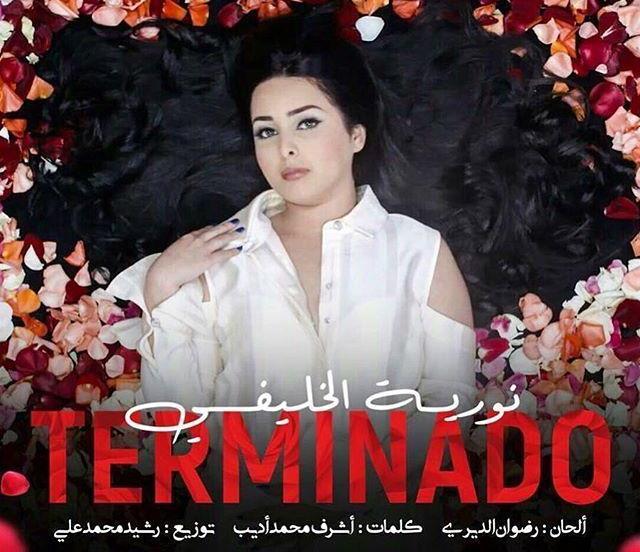 صورة الفنانة المغربية نوريه الخليفي تطلق  أولى أغنياتها